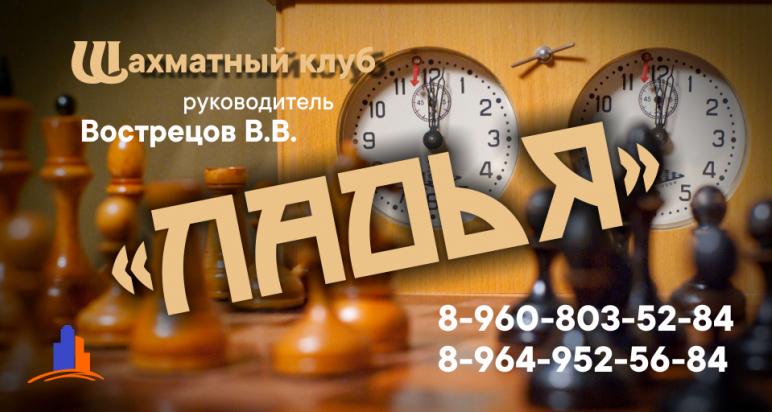 """Шахматный клуб """"ЛАДЬЯ"""" 16/11/2020"""