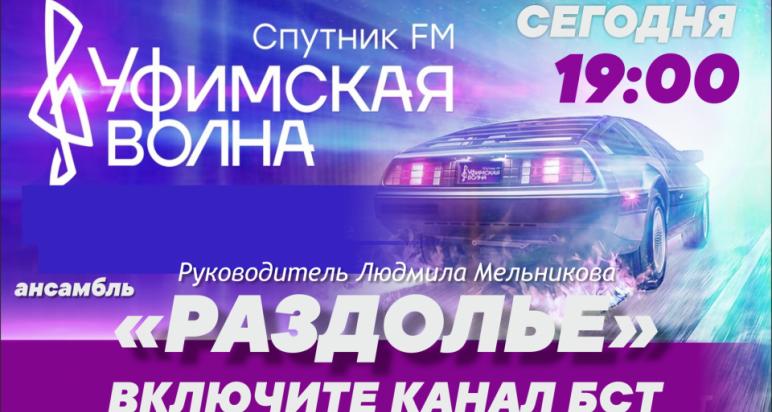 """Финал """"Уфимская волна"""". Голосуем за наших! 24/11/2020"""