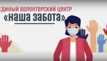 "Волонтерский центр ""Наша забота"" 23/11/2020"