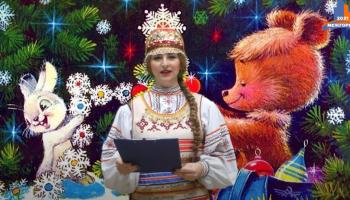 """Познавательная программа """"Старый Новый год"""" 14/01/2021"""