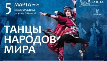 Танцы народов мира 05/03/2020
