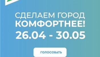 Сделаем город комфортнее 26.04 - 30.05