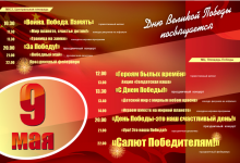 Афиша 09/05/2021