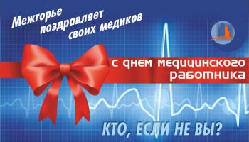 """Музыкальное поздравление """"Люди с добрыми сердцами"""" 20/06/2021"""