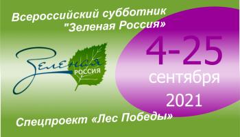 """Всероссийский субботник """"Зеленая Россия""""  04-25/09/2021"""