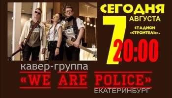 Гастроли кавер-группы «WE ARE POLICE» 07/07/2021
