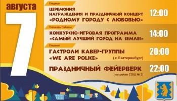 АФИША.  Дню города и Дню строителя посвящается!