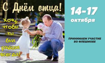 ОНЛАЙН-ФЛЕШМОБ 14/10/2021