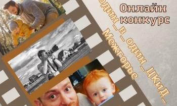 "Онлайн конкурс #один_в_один_ЦКиД_Межгорье  и фотосет ""Отец и ребенок"" 17/10/2021"