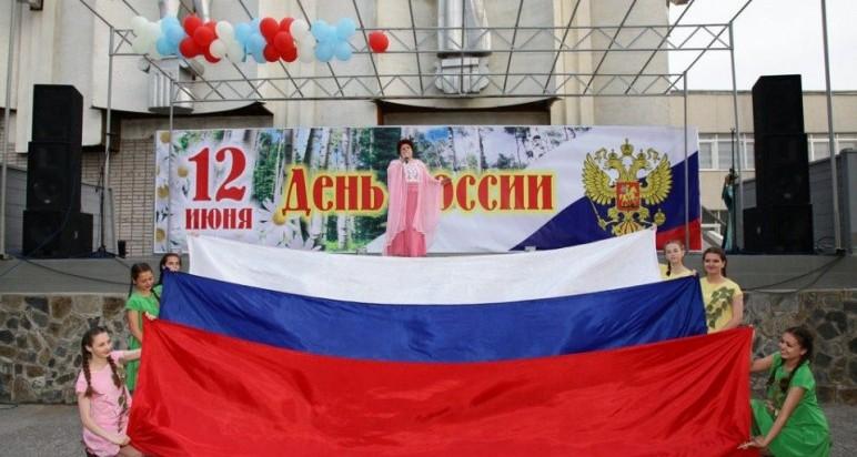 С праздником, Россия!