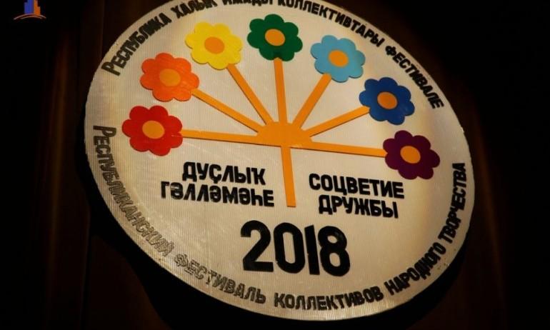 VI Республиканский фестиваль народных коллективов самодеятельного художественного творчества «Соцветие Дружбы»