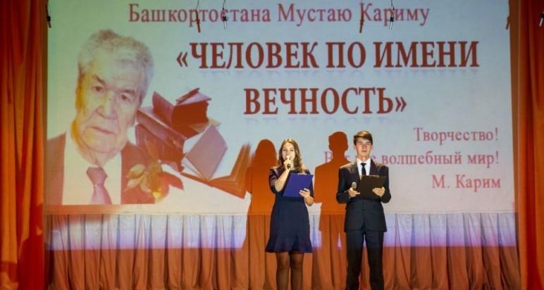 100-лет со дня рождения Мустая Карима