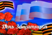 Защитникам отечества 25/02/2020