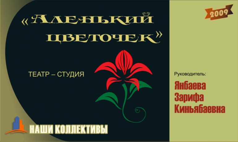 Театр – студии «Аленький цветочек»
