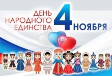 День народного единства 04/11/2020