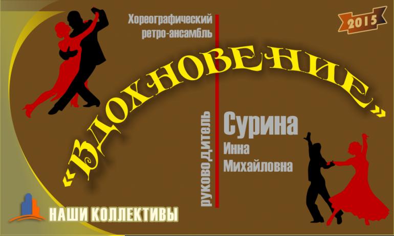 Хореографический ретро-ансамбль «Вдохновение»