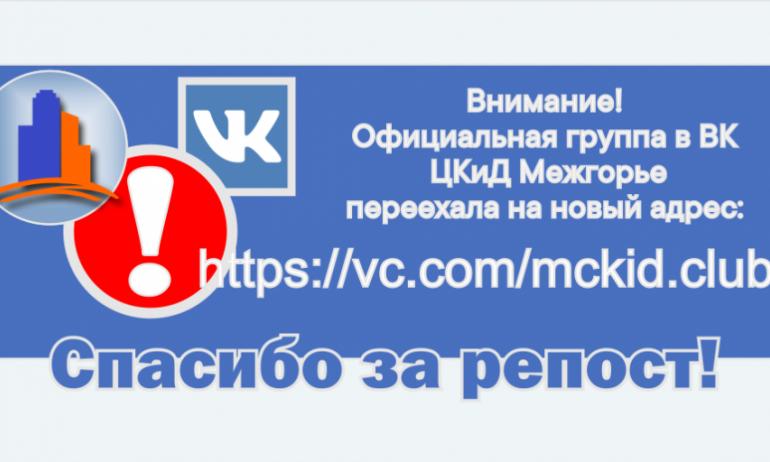 Группа ВК сменила адрес 25/11/2020