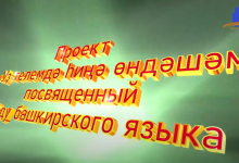 Проект, посвященный Году башкирского языка 14/12/2020