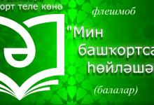 """Флешмоб """"Мин башҡортса һөйләшәм"""" 14/12/2020"""