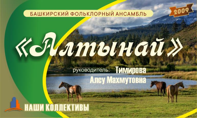 Башкирский фольклорный ансамбль «Алтынай»