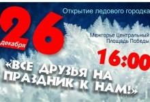 Открытие ледового городка 26/12/2020