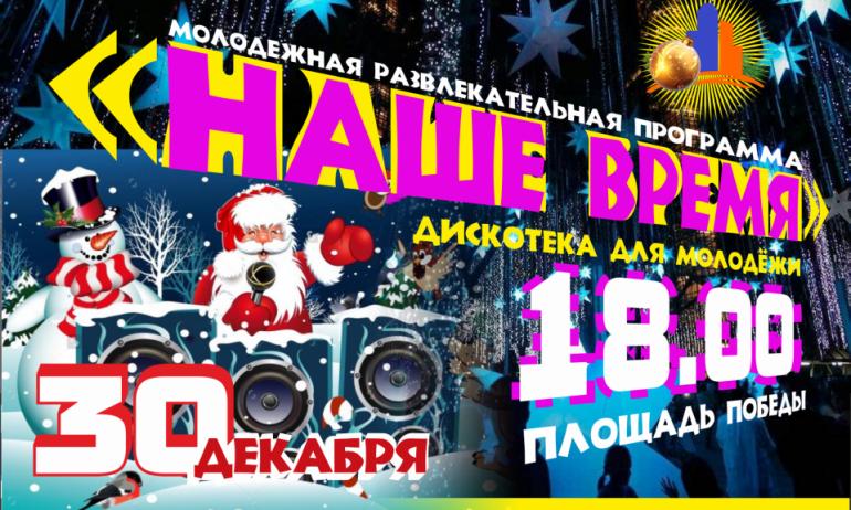 """""""НАШЕ ВРЕМЯ"""" молодёжная дискотека 30/12/2020"""