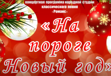 «На пороге Новый год» 29/12/2020