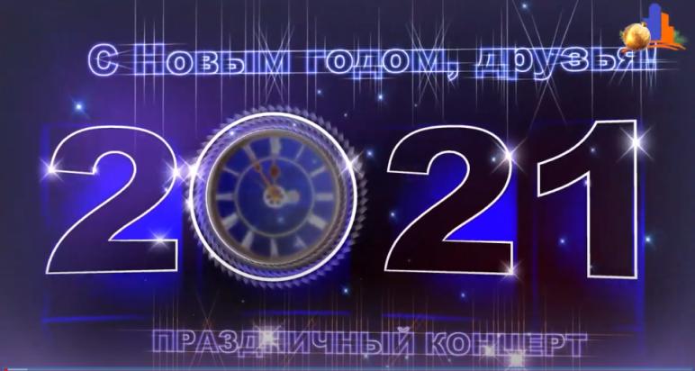 «С Новым годом, друзья!»  31/12/2020