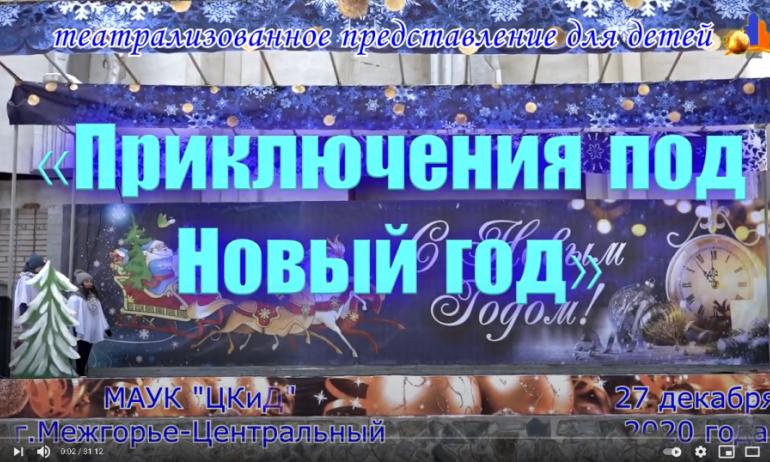 «Приключения под Новый год» 27/12/2020