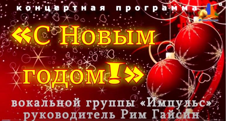 Поздравление группы «Импульс» 31/12/2020