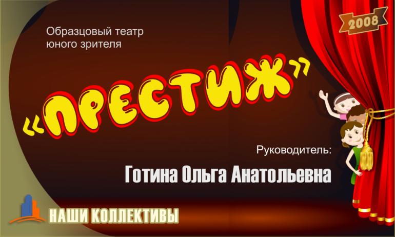 Образцовый театр юного зрителя «Престиж»
