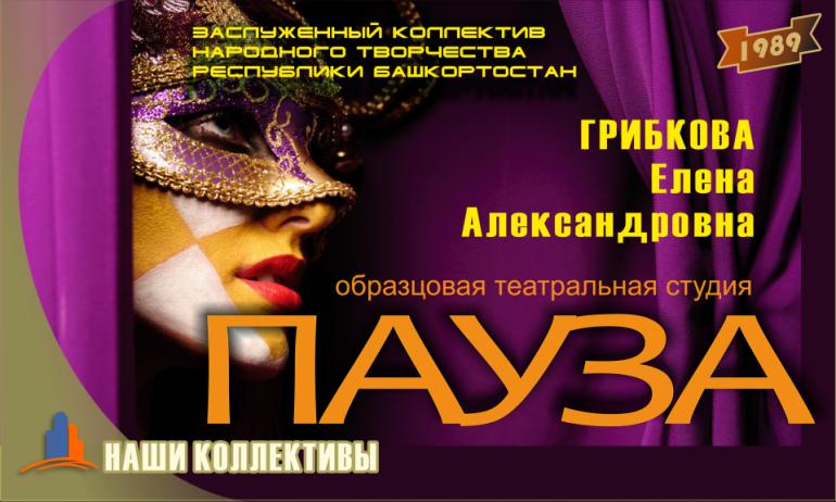 Заслуженный коллектив народного творчества Республики Башкортостан «Пауза»