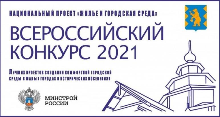 Развитие общественных пространств г.Межгорье