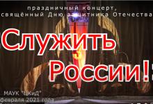 «Служить России!» видео 19/02/2021