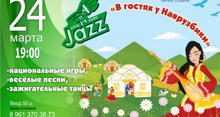 """""""В гостях у Наврузбики"""" 24/03/2021"""