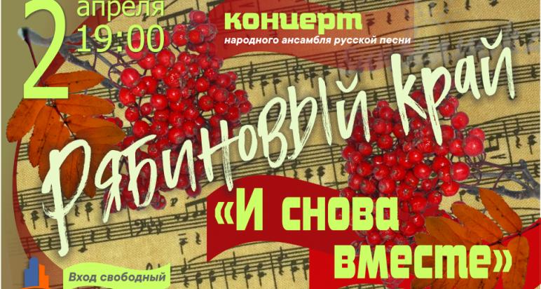 """Ансамбль русской песни """"Рябиновый край"""" 02/04/2021"""