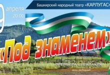 Спектакль С. Абузарова «Под знаменем» 09/04/2021