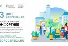 «Формирование комфортной городской среды»