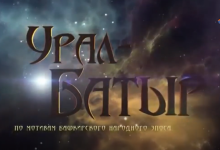 «Урал батыр» 15/04/2021