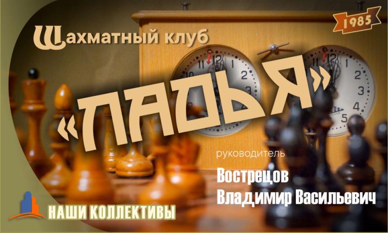Клуб шахматистов «Ладья».