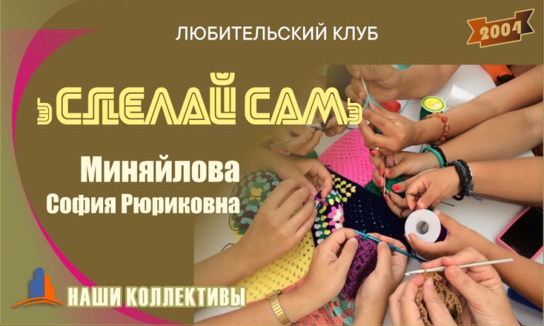 Любительский клуб «Сделай сам»