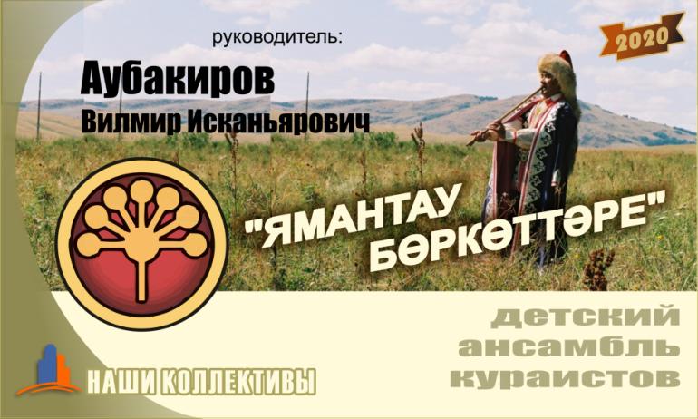 """Детский ансамбль кураистов """"Ямантау бөркөттәре"""""""