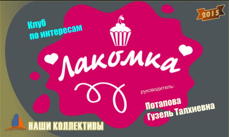 Клуб по интересам «Лакомка»