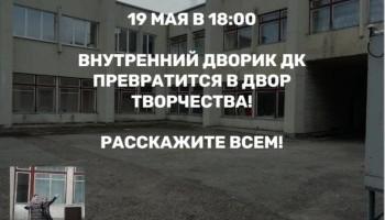 19 мая выходим на улицу и открываем дворик ЦКиД!