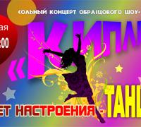 """Сольный концерт образцового шоу- балета """"Киплинг"""" 20/05/2021"""