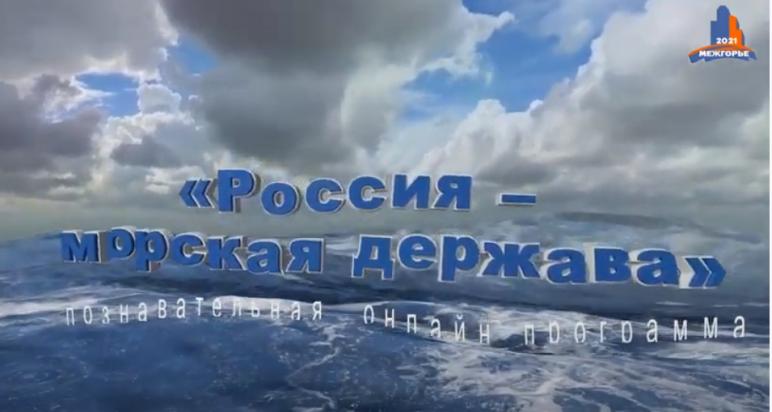 Познавательная программа «Россия – морская держава» 04/06/2021