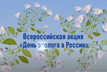 Всероссийская акция «День эколога в России» 04/06/2021