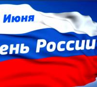 День России \ АФИША