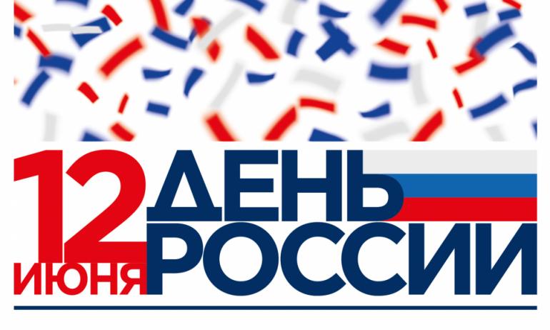 День России - это самый молодой государственный праздник! 12/06/2021