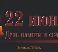 Акция «День памяти и скорби» 22/06/2021